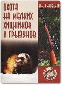 Охота на мелких хищников и грызунов - Руковский Н. Н.