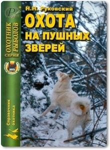 Охота на пушных зверей - Руковский Н. Н.