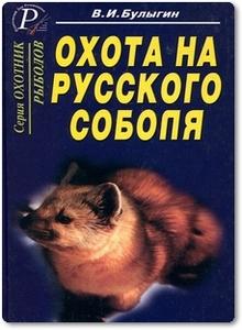 Охота на русского соболя - Булыгин В. И.