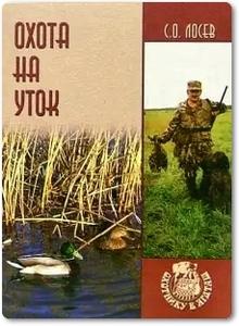 Охота на уток - Лосев С. О.