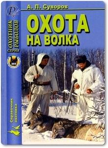 Охота на волка - Суворов А. П.