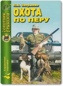 Охота по перу - Зворыкин Н. А.