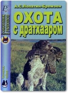 Охота с дратхааром - Лопатин-Бремзен А. С.