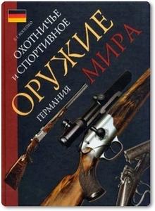 Охотничье и спортивное оружие мира: Германия - Копейко Е. Г.