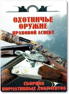 Охотничье оружие правовой аспект - Беляев В. А.