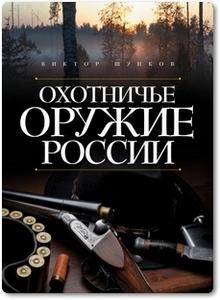 Охотничье оружие России - Шунков В. Н.