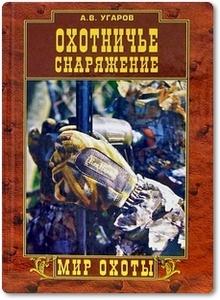 Охотничье снаряжение - Угаров А.