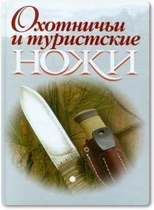 Охотничьи и туристские ножи - Шунков В. Н.