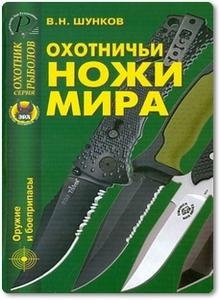 Охотничьи ножи мира - Шунков В. Н.