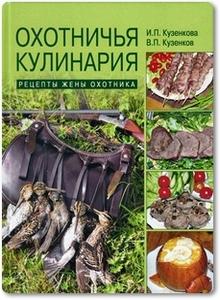Охотничья кулинария - Кузенкова И. П.