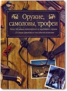 Оружие, самоловы, трофеи - Руденко Ф. А.