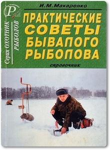 Практические советы бывалого рыболова - Макаренко И. М.