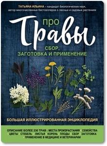 Про травы. Сбор, заготовка и применение - Ильина Т. А.