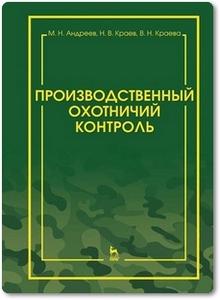 Производственный охотничий контроль - Андреев М. Н.