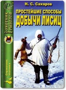 Простейшие способы добычи лисиц - Сахаров Н. С.