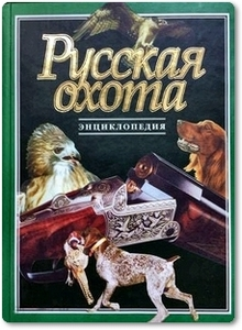 Русская охота - Бедель В. В.