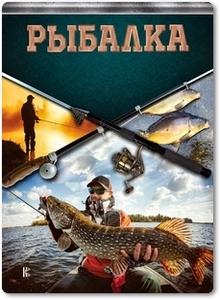Рыбалка: Большая энциклопедия рыболова - Матвиенко Т.