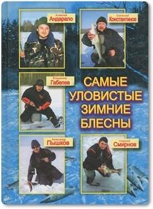 Самые уловистые зимние блесны - Пышков А. В.