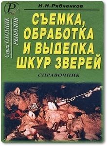 Съемка, обработка и выделка шкур зверей - Рябченков Н. Н.