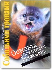 Собольими тропами: Основы успешного промысла - Дунишенко Ю. М.