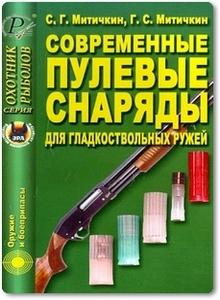 Современные пулевые снаряды для гладкоствольных ружей - Митичкин С. Г.