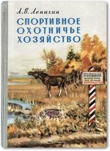 Спортивное охотничье хозяйство - Лепихин А. В.