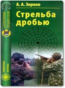 Стрельба дробью - Зернов А. А.