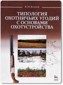 Типология охотничьих угодий с основами охотустройства - Козлов В. М.