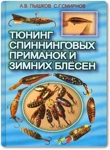 Тюнинг спиннинговых приманок и зимних блёсен - Пышков А. В.