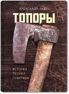 Топоры: история, теория, практика - Радул А. М.