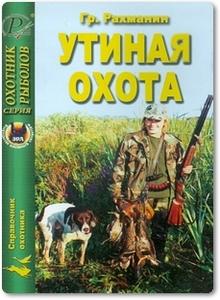 Утиная охота - Рахманин Г. Е.