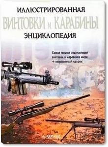 Винтовки и карабины - Хартник А. Е.