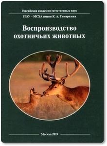 Воспроизводство охотничьих животных - Каледин А. П.