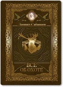 Все об охоте - Сабанеев Л. П.