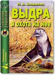 Выдра и охота на нее - Зворыкин Н. А.
