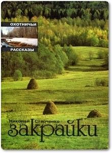 Закрайки - Старченко Н. Н.