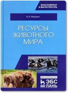Ресурсы животного мира - Машкин В. И.