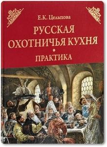 Русская охотничья кухня: Практика - Целыхова Е. К.