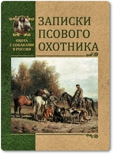 Записки псового охотника - Мачеварианов П. М.