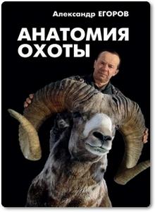 Анатомия охоты - Егоров А. А.