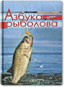Азбука рыболова - Иванов Ю.