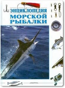 Энциклопедия морской рыбалки - Лен Кэкатт