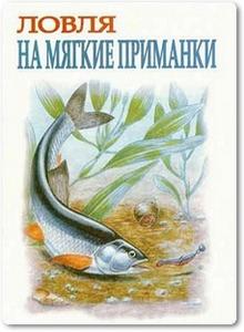 Ловля на мягкие приманки - Смирнов С. А.