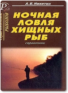 Ночная ловля хищных рыб - Никитин А. Б.