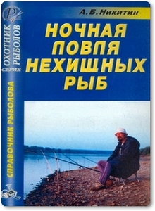 Ночная ловля не хищных рыб - Никитин А. Б.