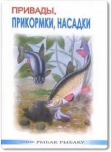 Привады, прикормки, насадки - Мишин А. П.