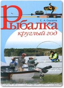 Рыбалка круглый год - Сидоров С. А.