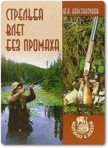 Стрельба влет без промаха - Константинов Ю.