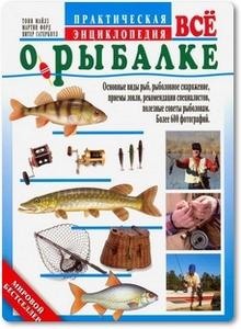 Всё о рыбалке - Майлз Т. и др.