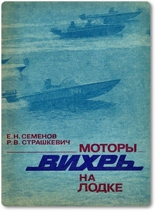 Моторы «Вихрь» на лодке - Семенов Е. Н. и др.